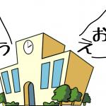 【イベント】交流会part3「演劇in学校っ!」