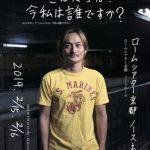 【イベント】舞台の感想を深める講座(2/23,3/2)