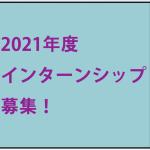 "<span class=""title"">2021年度インターンシップ募集!</span>"